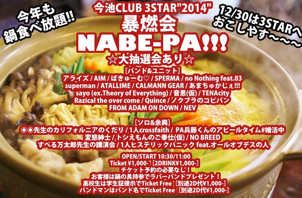 2014年、NABE-PA暴燃会!ライブ収め!セットリスト♪