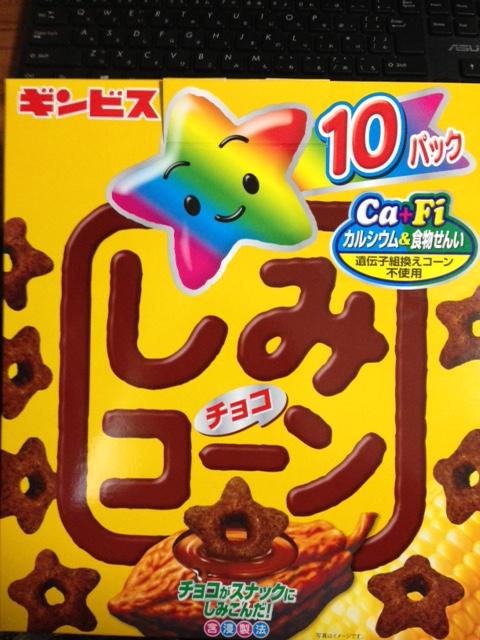 チョコレートの意外や意外な効果♪しみコーン10パック入りを頂いた(^O^)