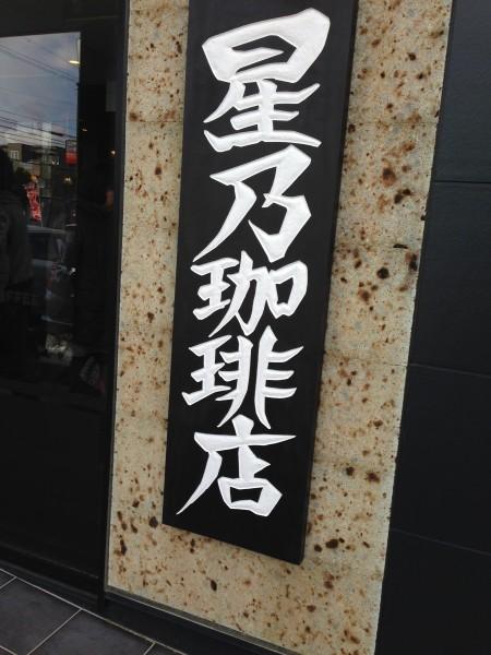 星乃珈琲店モーニングに行ってきました♪
