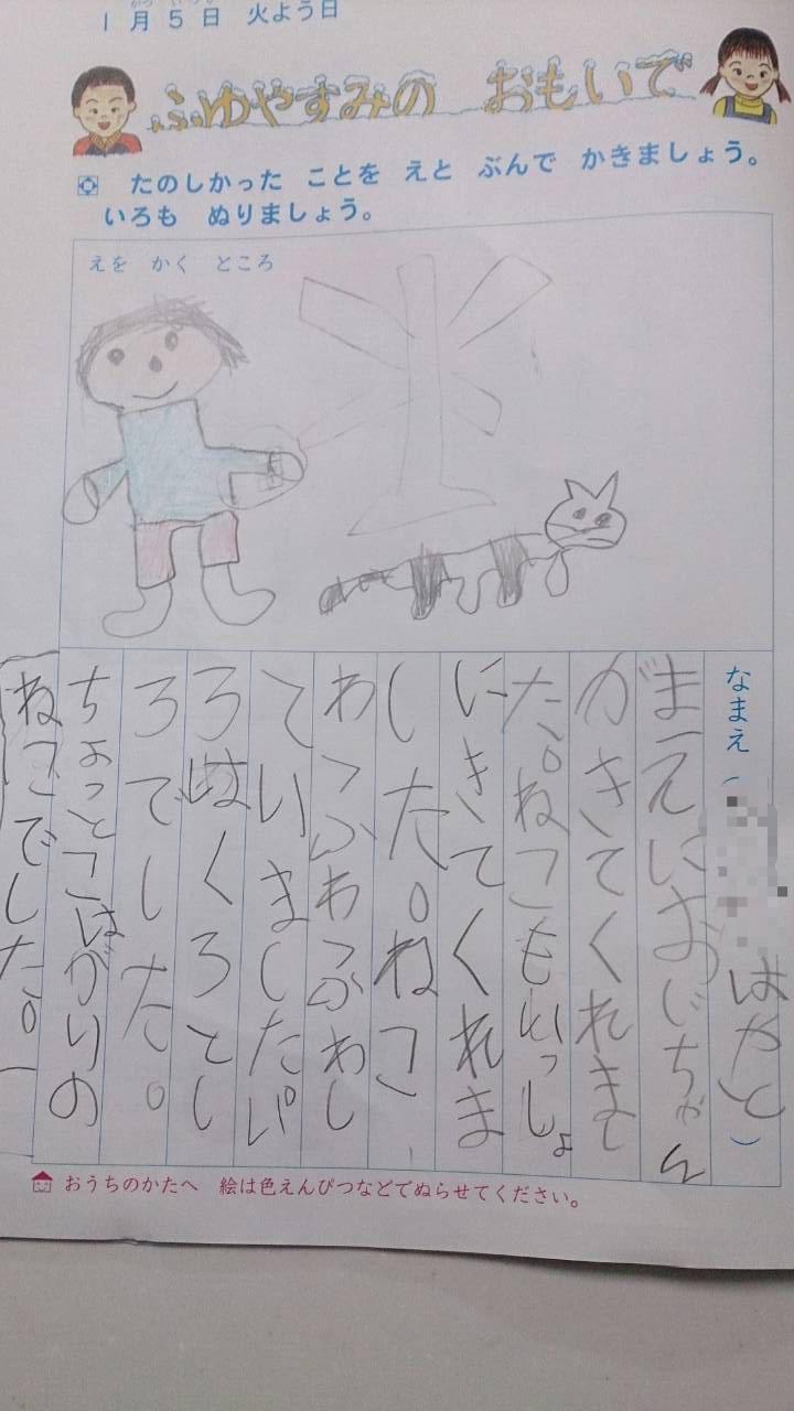 実家にティガさんを連れて行ったら、甥っ子が書いてくれたよ(*´艸`*)